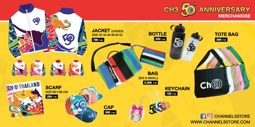 50th Years Channel 3 Merchandise